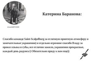 отзыв Scalpelburg