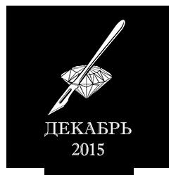 decabr-2015