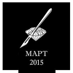 mart-2015