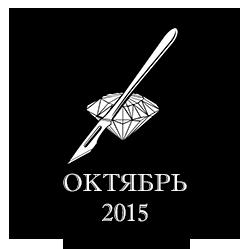 octyabir-2015