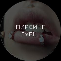 Пирсинг губы
