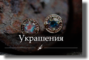 кнопка Украшения