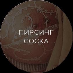 Пирсинг соска