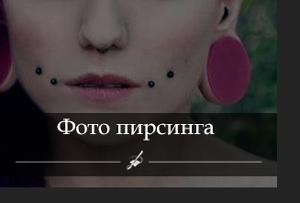 кнопка Фото пирсинга