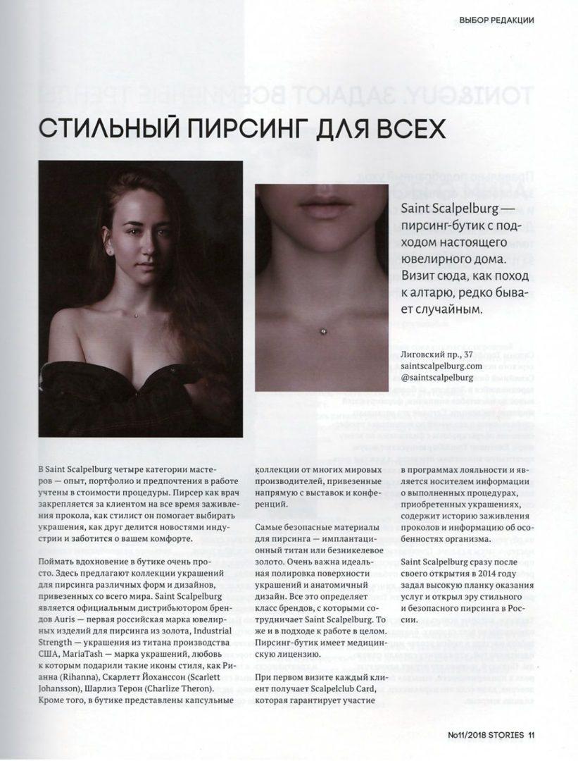 """O нас Stories Magazine выпуск """"Город лучших"""""""