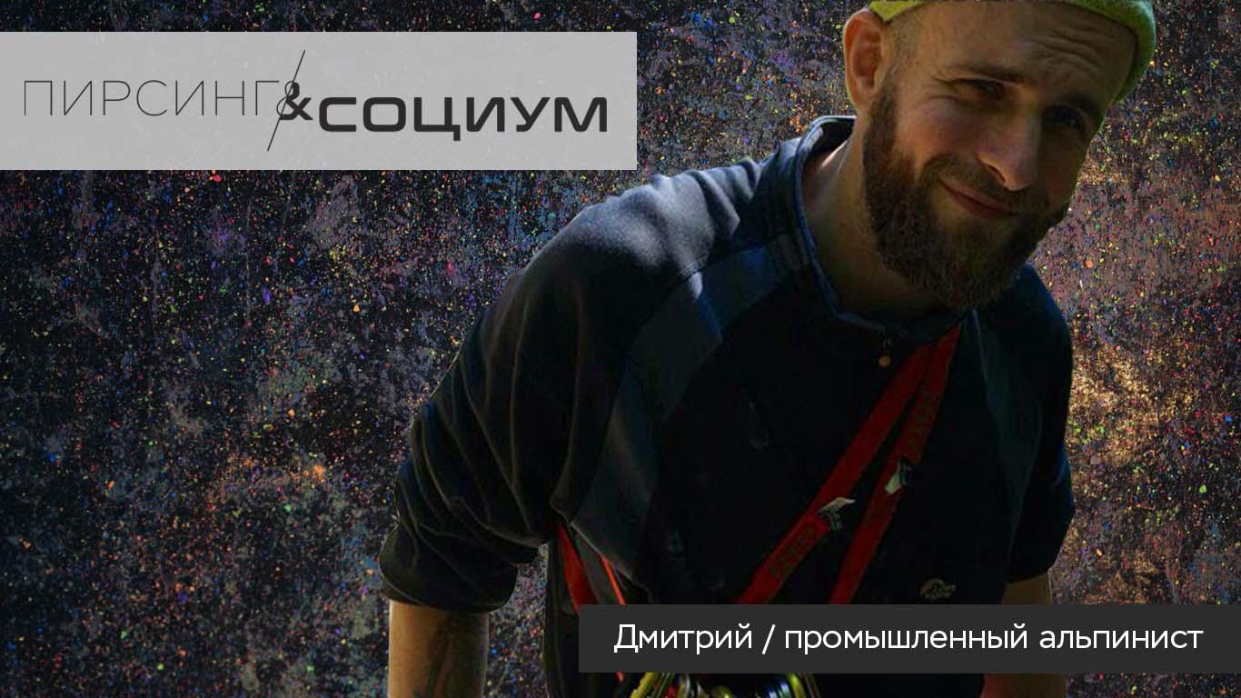Пирсинг и социум St Scalpelburg: Дмитрий-промышленный альпинист