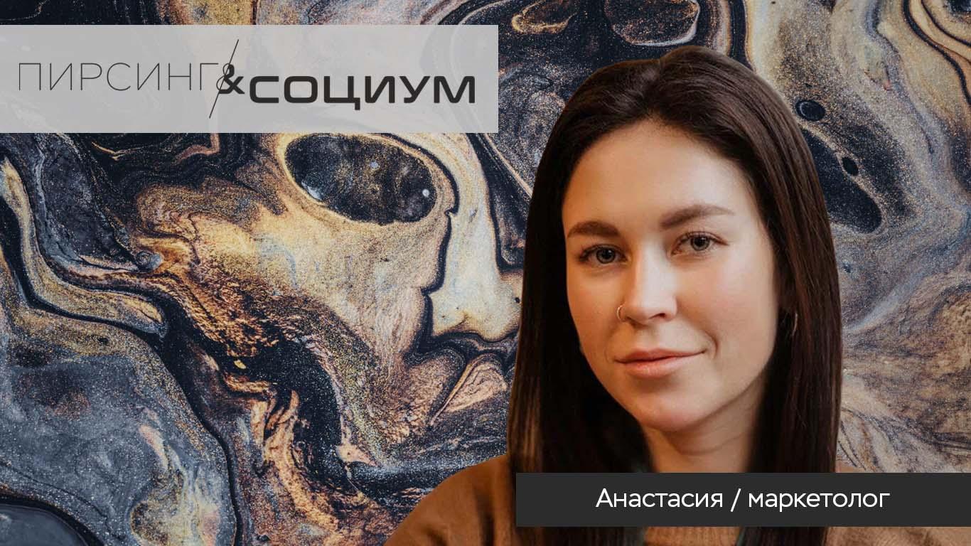 Пирсинг и социум St Scalpelburg: Анастасия-маркетолог