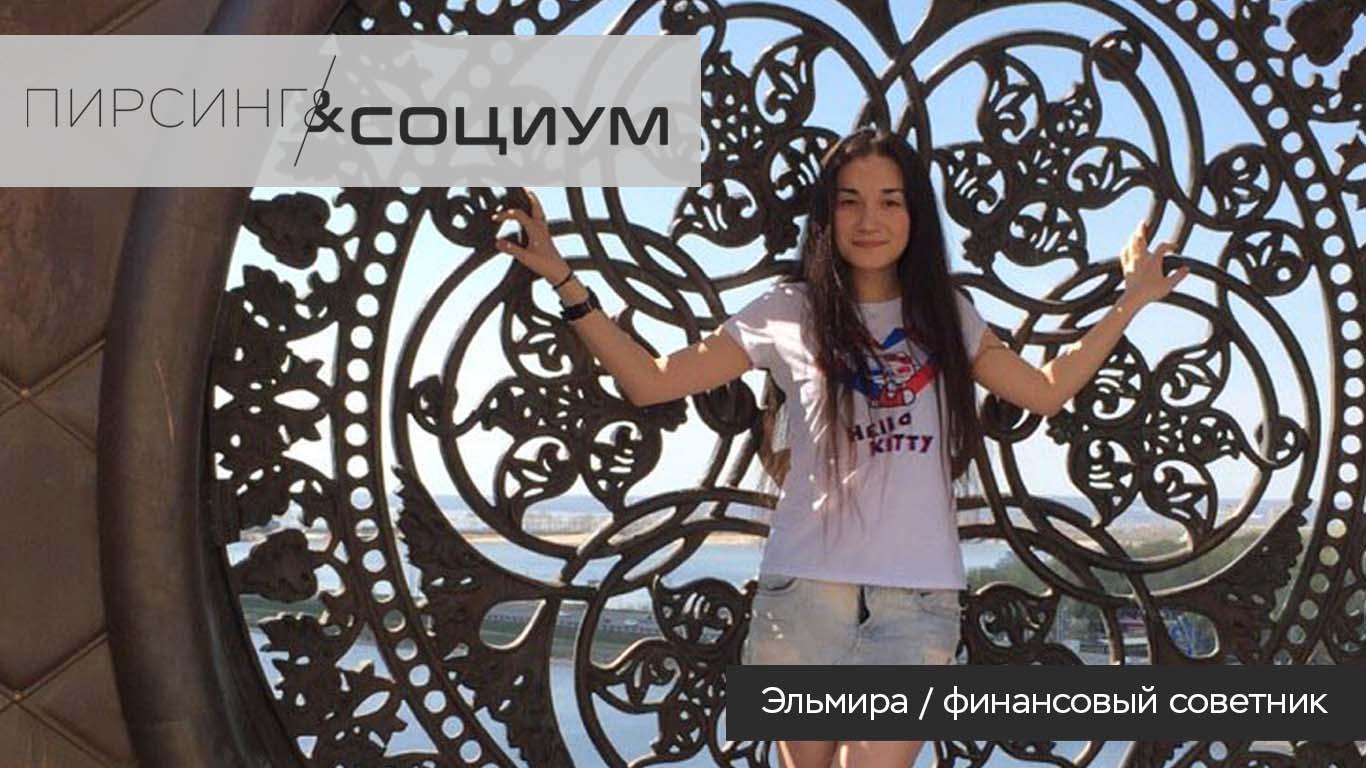 Пирсинг и социум St Scalpelburg: Эльмира-финансовый советник