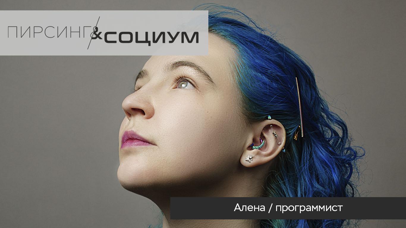 Алена Пирсинг и Социум