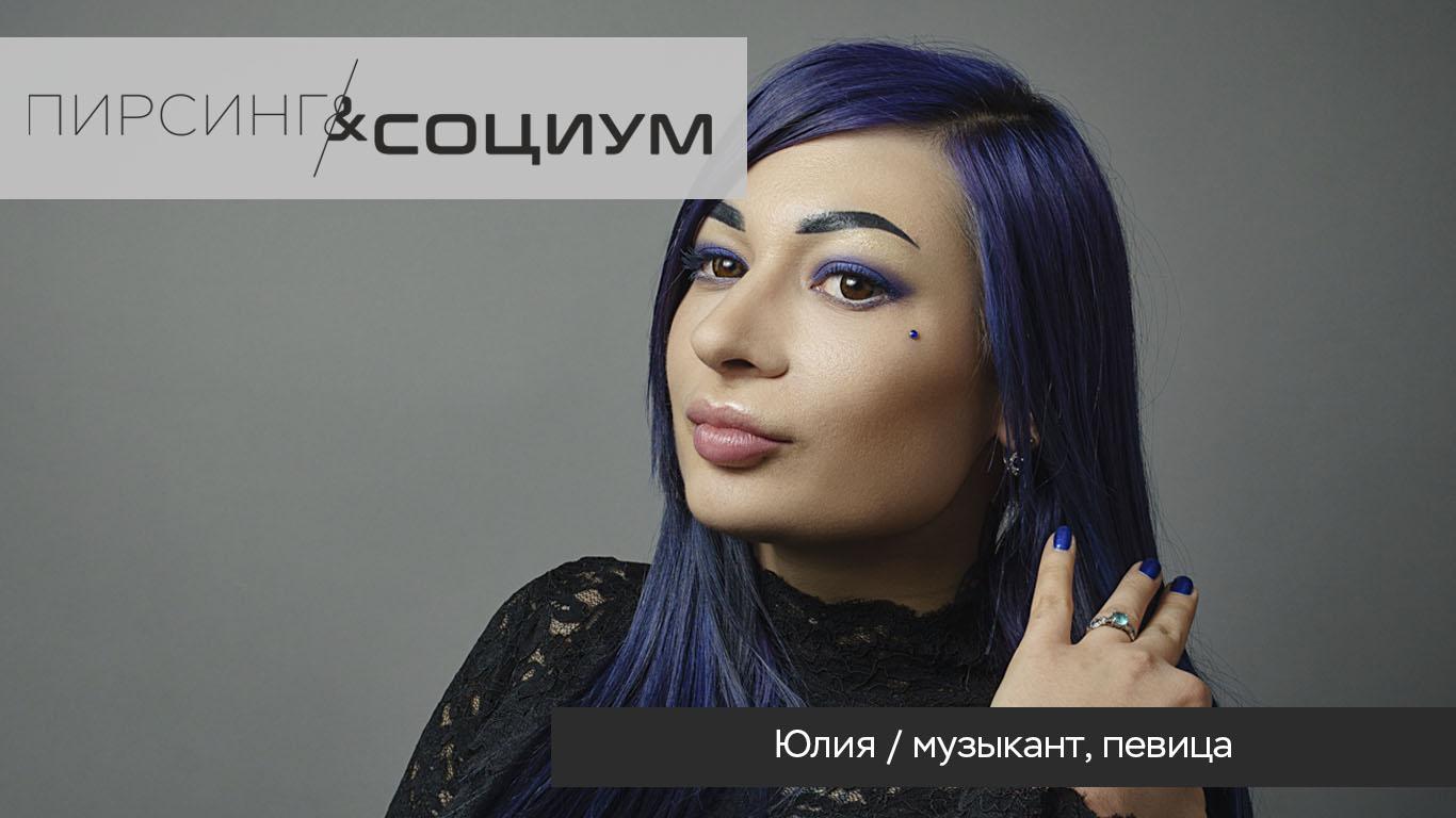 Юлия пирсинг и социум