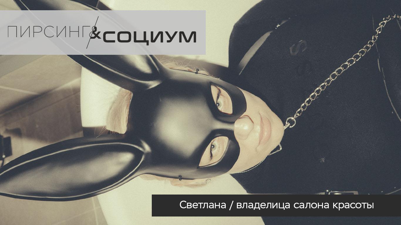 svetlana_oblozhka