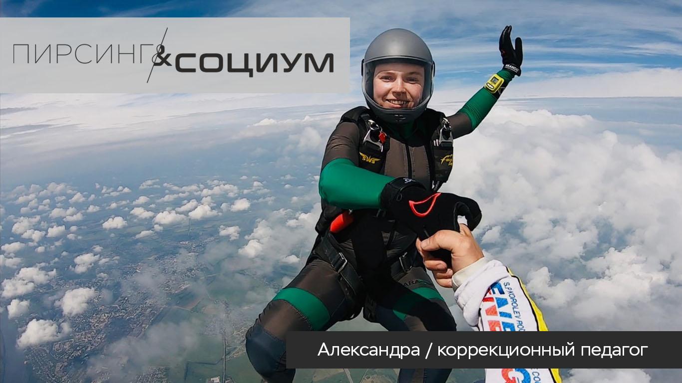 alexandra_oblozhka