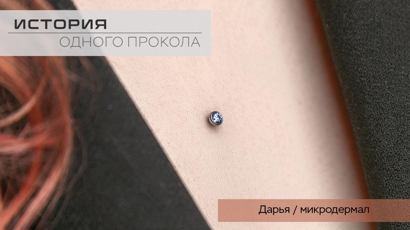 darya_oblozhka